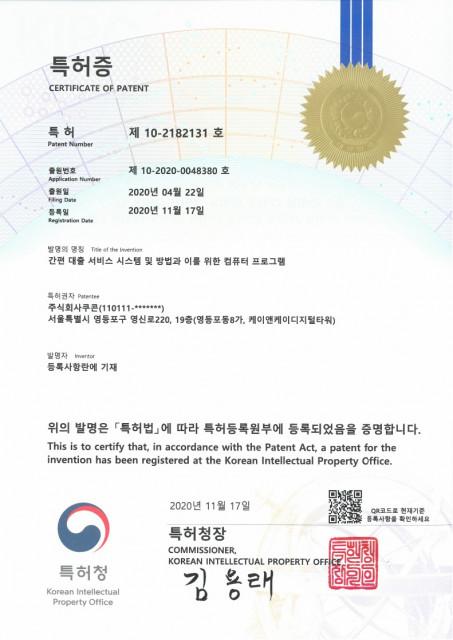 쿠콘은 최근 마이데이터의 한 분야인 '개인 맞춤형 대출 조회‧비교 서비스 관련 특허'를 취득했다