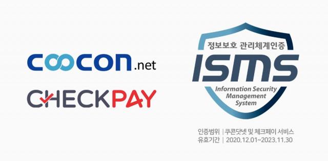 쿠콘은 ISMS 인증을 취득해 자사 서비스인 쿠콘닷넷과 체크페이의 높은 보안 체계를 입증받았다