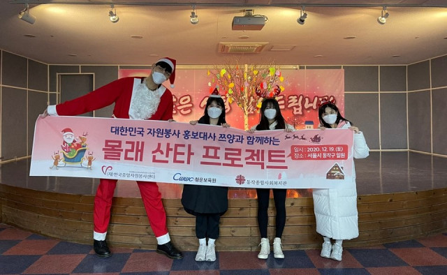 자원봉사 홍보대사 쯔양 몰래 산타 활동