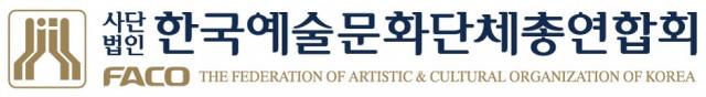 한국예총 로고