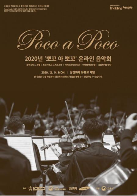 2020 '뽀꼬 아 뽀꼬' 온라인 콘서트 안내 포스터