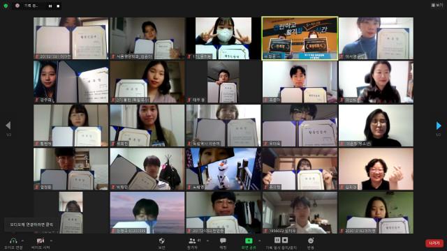 온라인 최종성과공유회 수료증 들고있는 참가자들
