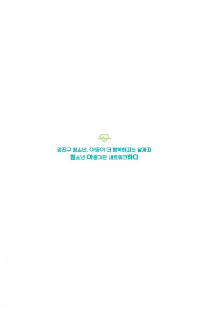 광진 아동청소년마을자원집 '2020 아따백과' 표지