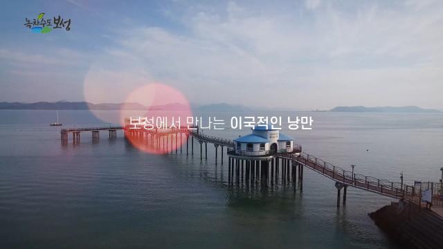 '삼삼오오 보성여행지 10선' 랜선 여행 - 득량만권역 편