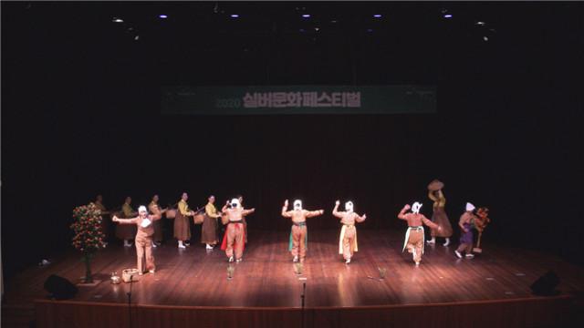 2020 실버문화페스티벌 샤이니스타상(민속보존예술단)