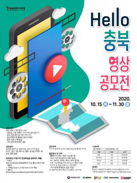2020 HELLO 충북 영상 공모전 공식 포스터