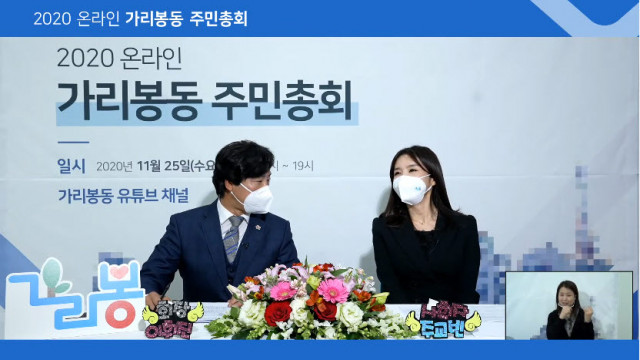 2020 온라인 가리봉동 주민총회를 진행하는 회장 이휘진, 사회자 주교빈