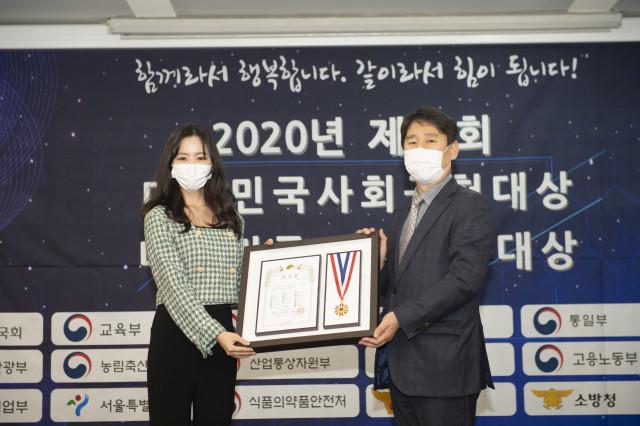 대한민국사회공헌대상·대한민국CSR경영대상 홍보대사 박지현