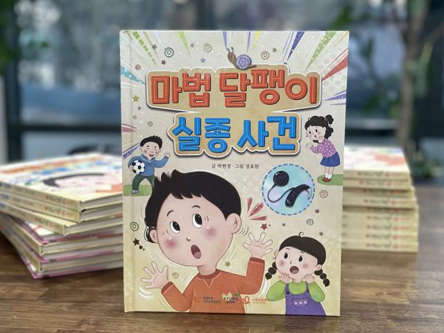 동화책 '마법달팽이 실종사건'