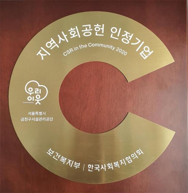 금천구시설관리공단이 2020년 지역사회공헌 인증제를 획득했다