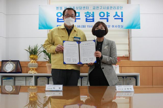 금천구시설관리공단이 선제적 인권경영을 추진한다