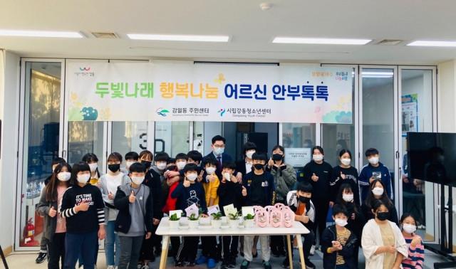 두빛나래 친구들이 강동구청장과 함께 공기정화식물 및 화분 케이크 만들기를 진행하고 기념사진을 찍고 있다