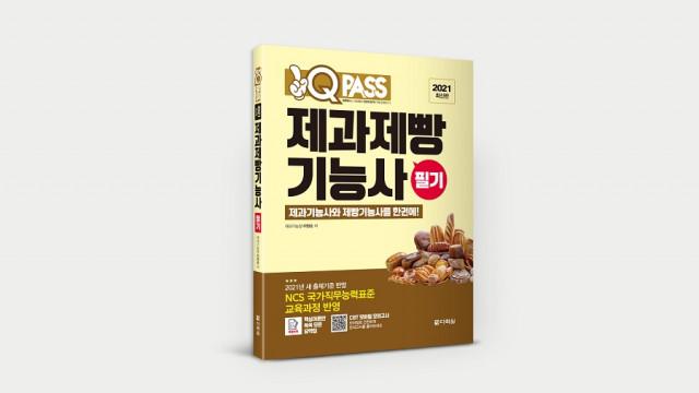 다락원 원큐패스 제과제빵기능사 필기