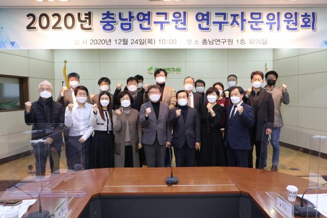 충남연구원가 연구자문회의를 개최했다