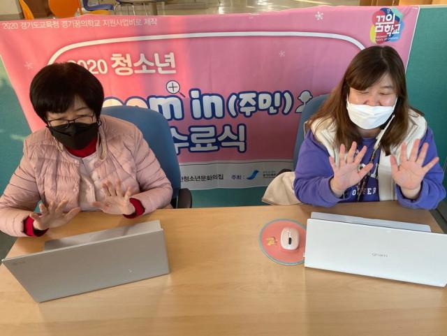 문산청소년문화의집 청소년 Zoom in(주민) 정책 꿈의학교 수료식
