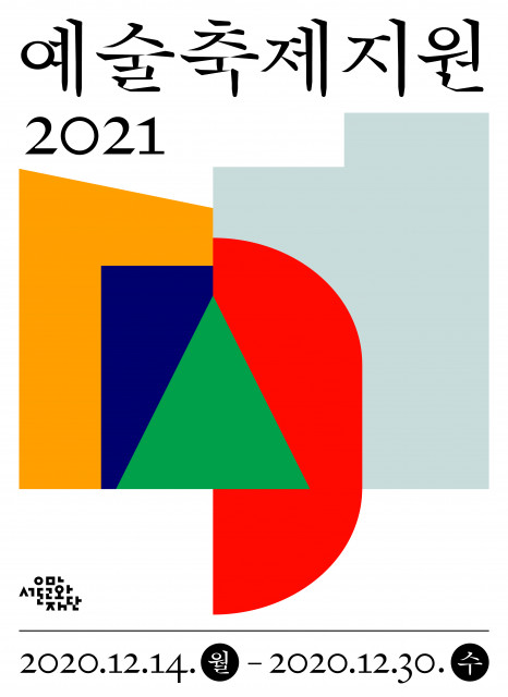 서울문화재단 2021 예술축제지원 공모 안내 포스터