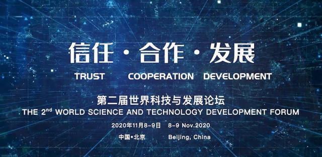 제2회 세계과학기술발전포럼 개최되어 인류 행복을 위한 과학 기술 분야의 세계적 신뢰, 협동, 발전 추구하는 미래지향적 노력에 대해 토론했다