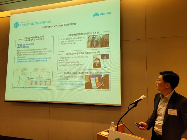 김정배 알체라 대표가 기업공개(IPO) 간담회에서 상장에 따른 향후 전략과 비전을 발표하고 있다