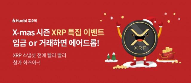 후오비 코리아는 스파크 에어드롭을 위한 XRP 스냅샷 시점에 맞춰 XRP 입금 및 거래량 이벤트를 진행한다