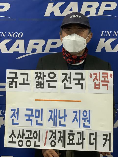 KARP대한은퇴자협회가 굵고 짧은 '집 콕' 캠페인 실시를 촉구한다