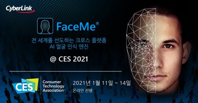 CyberLink가 CES 2021에서 새로운 FaceMe® eKYC 및 핀테크 솔루션을 소개한다