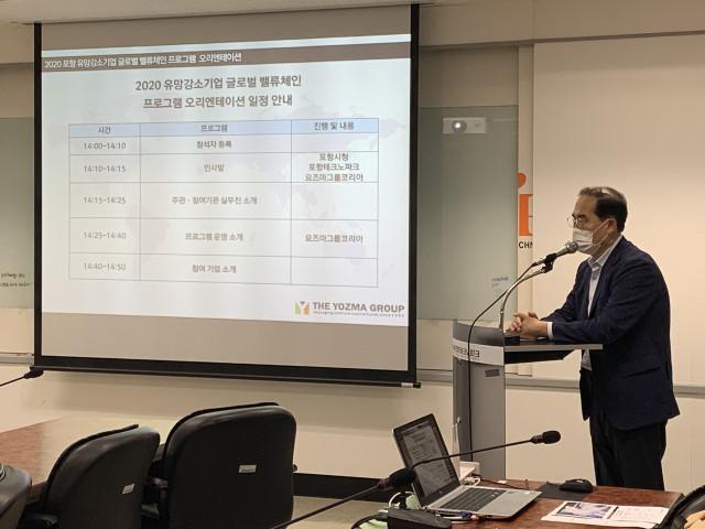 포항 유망 강소기업 글로벌 밸류체인 프로그램의 오리엔테이션이 포항테크노파크에서 진행되고 있다