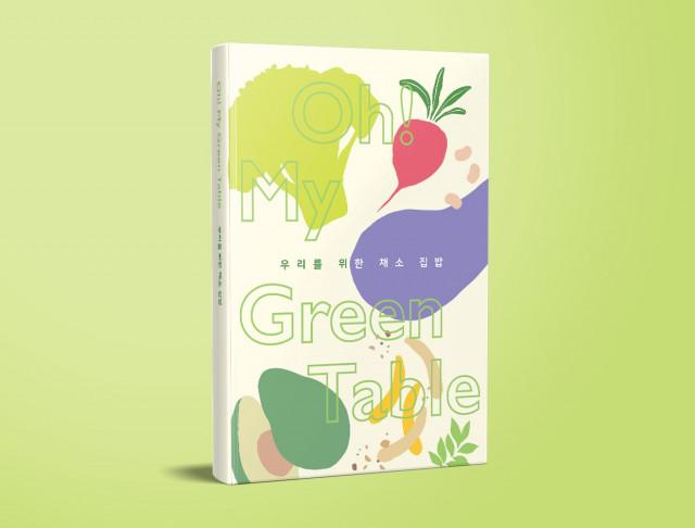 연두 채식 레시피북 'Oh! My Green Table 우리를 위한 채소 집밥'