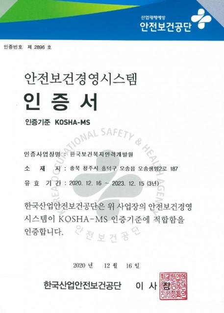 한국보건복지인력개발원이 받은 KOSHA-MS 인증서
