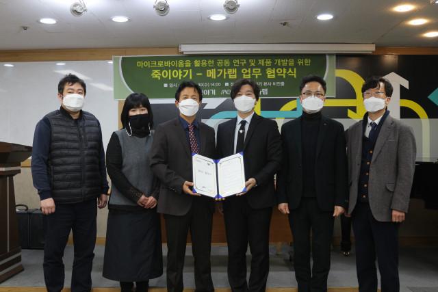 죽이야기와 메가랩이 마이크로바이옴(미생물군 유전체) 관련 공동 사업을 위한 업무협약을 체결했다