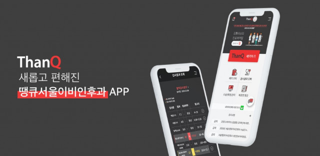 땡큐서울이비인후과가 신속한 진료 예약을 위한 모바일 앱 '땡큐(ThanQ)'를 성공적으로 오픈했다