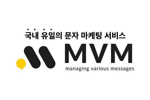 개별 수신자의 수신 여부를 직접 알 수 있어 명확한 데이터를 가질 수 있는 마케팅 서비스인 'MVM'