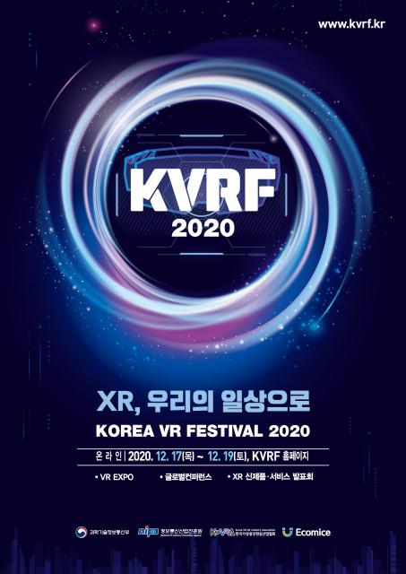 KVRF 2020 온라인전시회 포스터