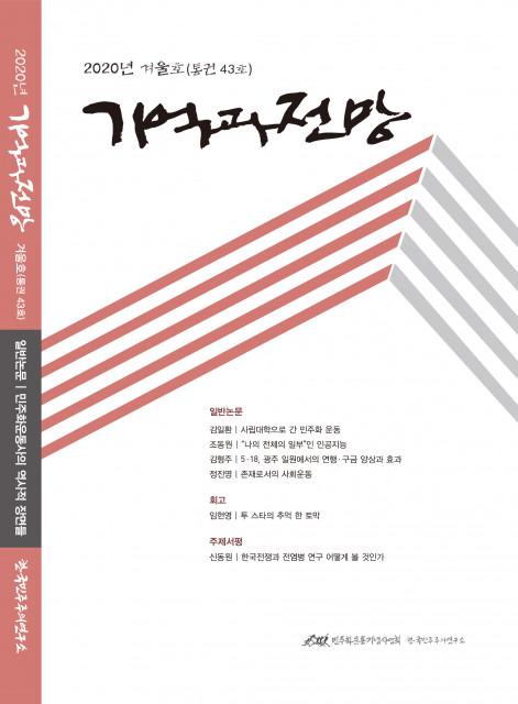 민주화운동기념사업회 한국민주주의연구소에서 발간하는 학술지 '기억과 전망' 43호 표지