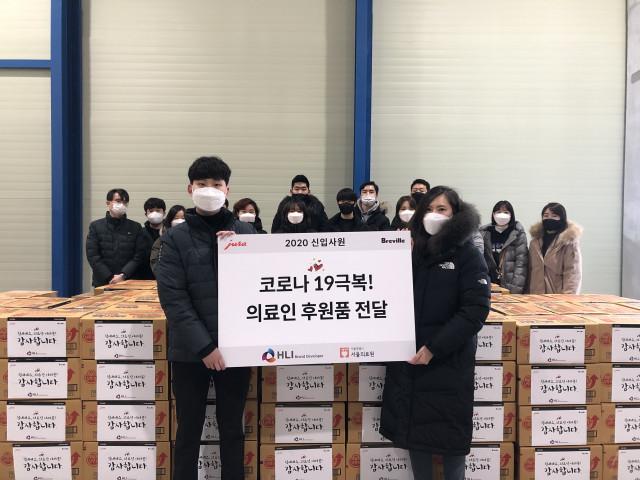 HLI(에이치엘아이) 임직원들이 코로나19로 고생하는 의료진 응원을 위해 서울의료원에 후원 물품을 전달하고 있다