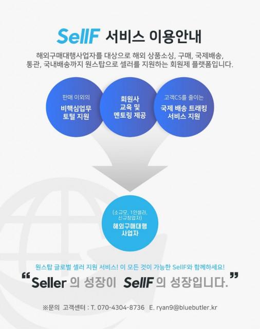SellF 서비스 이용안내