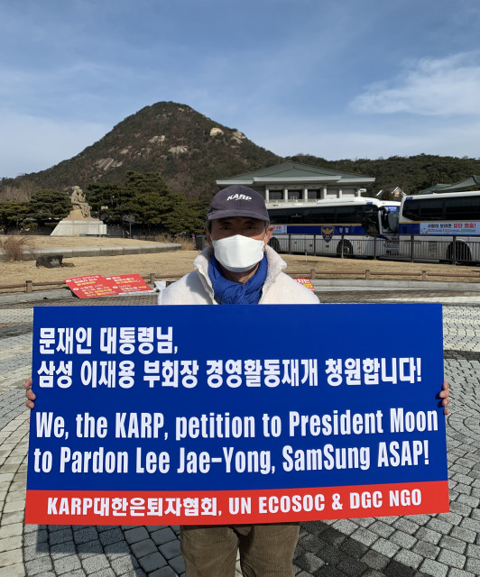 청와대 앞에서 이재용 삼성 부회장의 경영 활동 재개를 위한 1인 시위를 벌이고 있는 KARP대한은퇴자협회 주명룡 대표
