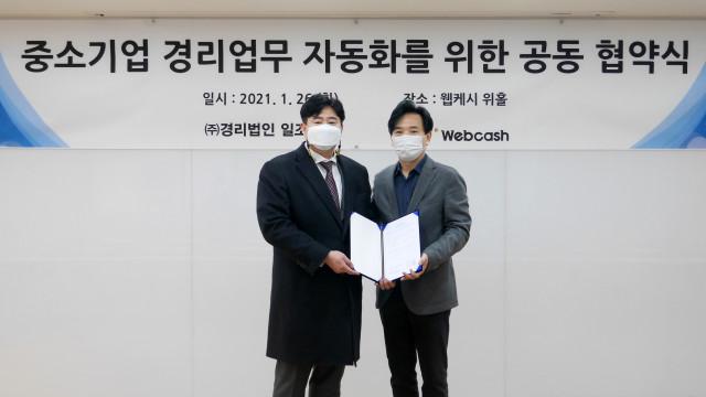 왼쪽부터 협약식에 참석한 최경환 경리법인 일조 대표, 김영채 웹케시 네트웍스 대표가 기념 촬영을 하고 있다