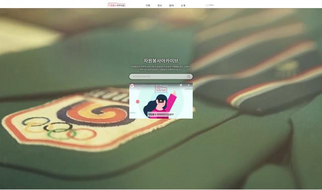 자원봉사아카이브 웹사이트 메인 화면