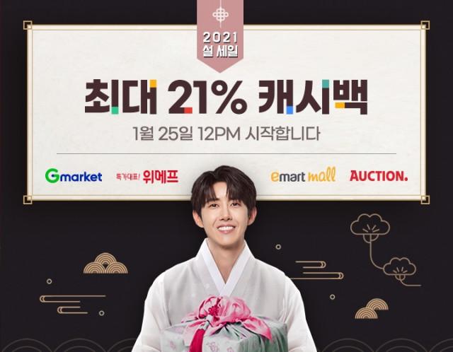 샵백 코리아 2021 설 세일 이벤트 안내 포스터