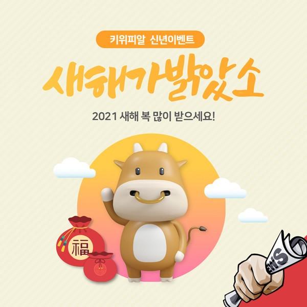 키위피알 신년 이벤트 안내 포스터