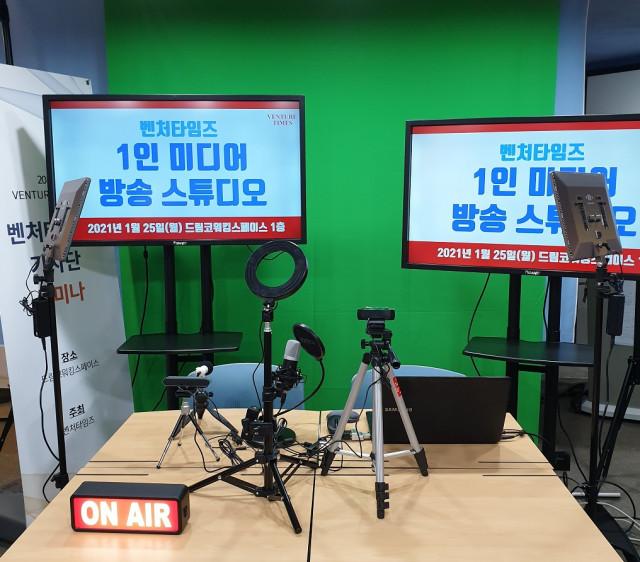벤처타임즈가 1인 미디어 방송 스튜디오를 오픈했다