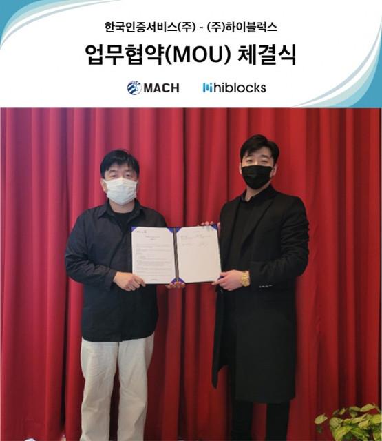 왼쪽부터 한국인증서비스 최세준 대표와 하이블럭스 김영 대표