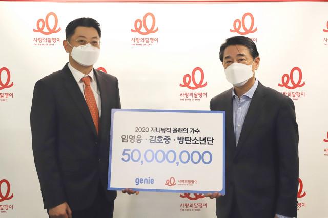 왼쪽부터 지니뮤직 이상헌 전략마케팅실장과 사랑의달팽이 오준 부회장이 기부금 전달식 보드를 들고 기념 촬영을 하고 있다