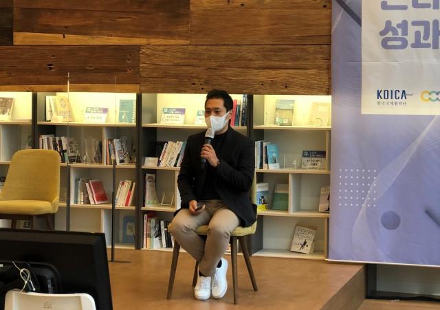 김성근 열매나눔재단 사회적경제사업부장이 코이카 개발사경 온라인 성과 공유회에서 발표를 하고 있다