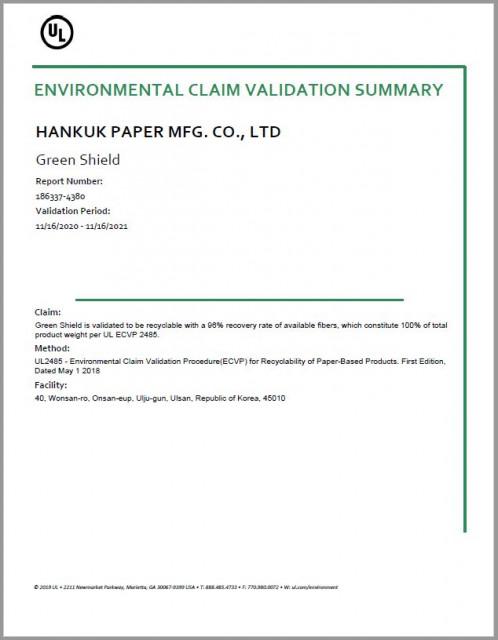 한국제지 그린실드가 취득한 미국 UL ECVP 2485 인증