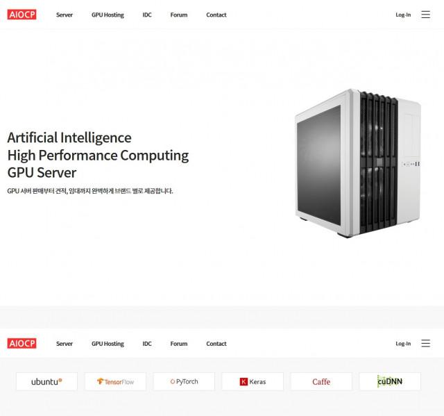 AIOCP 홈페이지