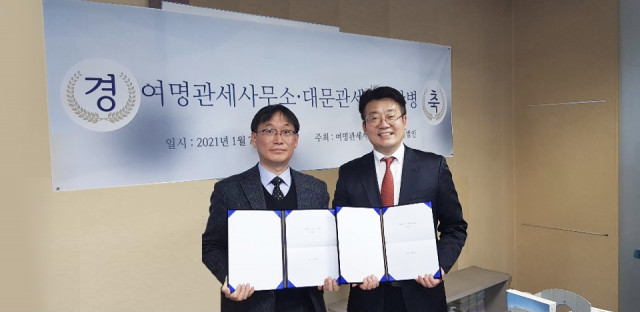 왼쪽부터 서판수 관세사, 신민호 관세사가 합병 계약을 체결한 뒤 기념 촬영을 하고 있다