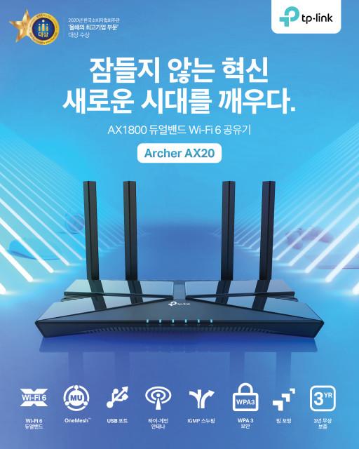 티피링크코리아가 더욱 빠른 속도는 물론 더 많은 동시 연결을 지원하는 차세대 무선 표준 '와이파이6' 기반의 AX1800 듀얼 밴드 라우터 신제품 Archer AX20을 국내 시장...
