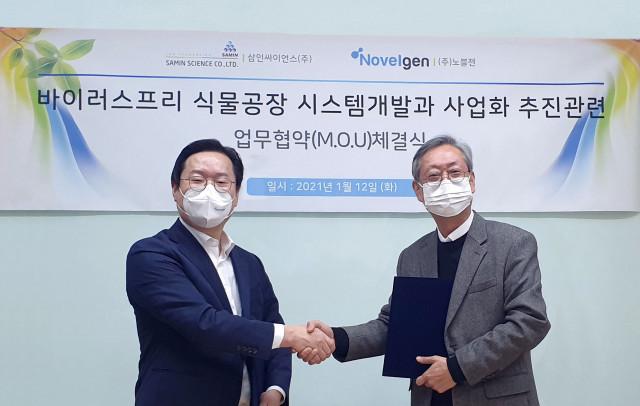 노블젠과 삼인싸이언스가 바이러스 프리 식물공장 시스템 개발과 사업화 추진 관련 업무 협약을 체결했다