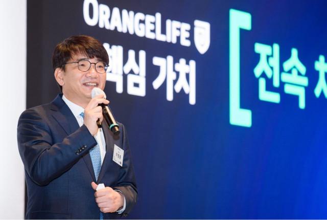오렌지라이프가 2021년 영업전략회의를 개최했다